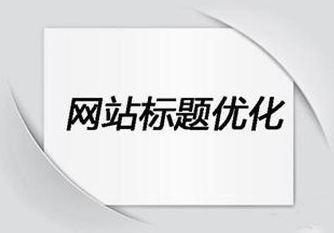 网站首页seo标题_seo网站标题怎么写_seo 标题